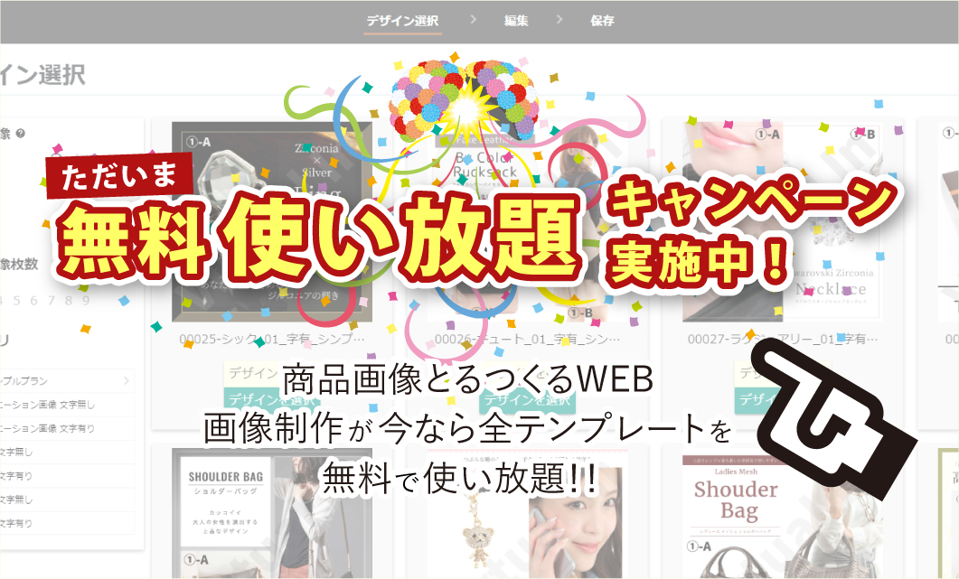 商品画像とるつくるWEB画像作成無料キャンペーン