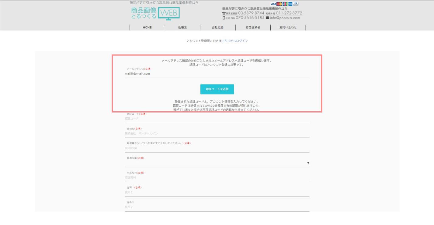 会員登録をするSTEP1